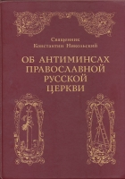 Об антиминсах Православной Русской Церкви