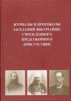 Журналы и протоколы заседаний Высочайше учрежденного Предсоборного Присутствия 1906г.