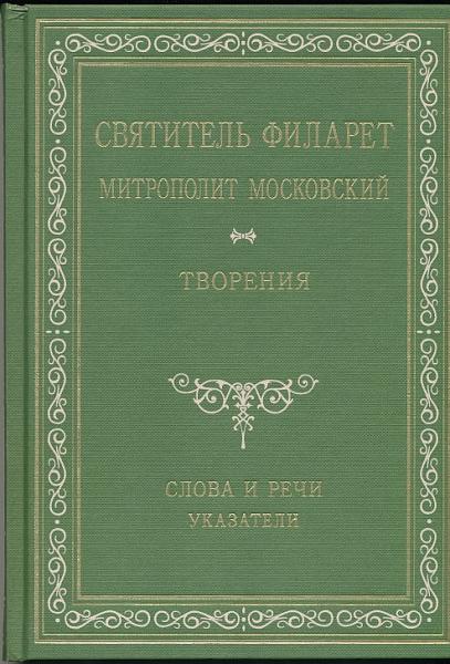 Святитель Филарет Митрополит Московский. Творения. Слова и речи. УКАЗАТЕЛИ