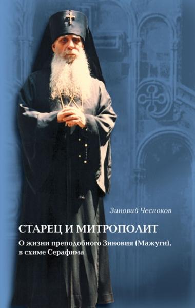 Старец и митрополит. О жизни преподобного Зиновия(Мажуги), в схиме Серафима