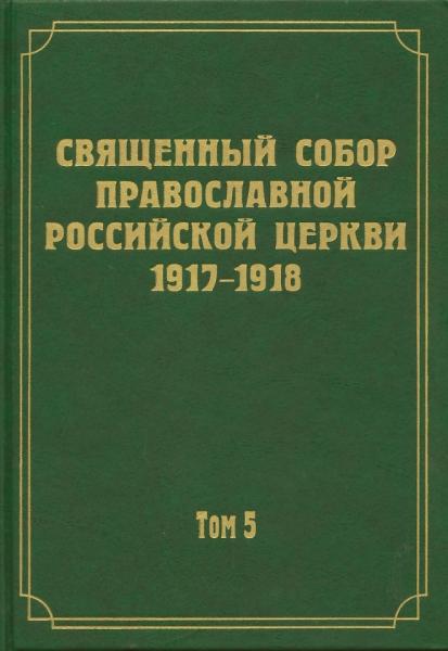 Документы Священного Собора ПРЦ 1917-1918гг. Том 5: Деяния Собора с 1-го по 36-е