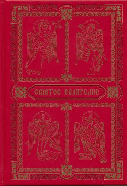 Евангелие на русском языке с зачалами