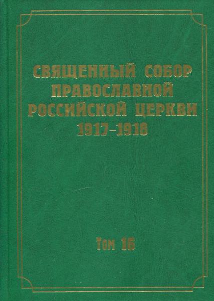 Документы Священного Собора ПРЦ 1917-1918 гг. Том 16.