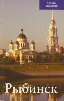 Рыбинск. Путеводитель
