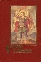 О безбожии и антихристе