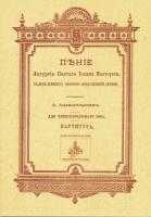 Литургия св.Иоанна Златоуста в духе древних напевов