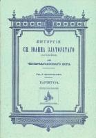 Литургия св.Иоанна Златоуста (заупокойная) для 4х-голосного хора