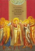 Лекции по истории Древней Церкви в 2-х томах
