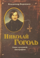 Николай Гоголь: опыт духовной биографии