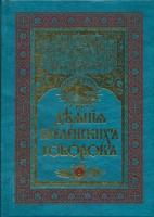 Деяния Вселенских Соборов в 2-х томах