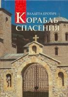 Корабль спасения. 40 вопросов к православному психотерапевту