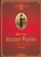 Императрица Александра Федоровна в фотографиях современников