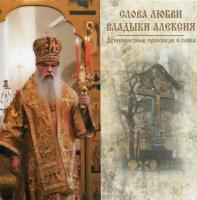 МР3 Слова любви Владыки Алексия. Душевные проповеди и слова
