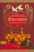 Православное супружество