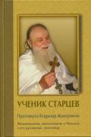 Ученик старцев: протоиерей Владимир Жаворонков