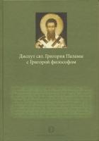 Диспут святителя Григория Паламы с Григорой философом