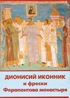 Дионисий иконник и фрески Ферапонтова монастыря