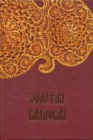 Золотая кладовая. Владимиро-Суздальский музей-заповедник
