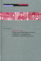 Иеротопия. Простарнственные иконы и образы-парадигмы в византийской культуре