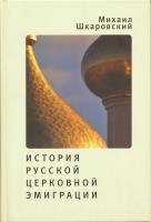 История русской церковной эмиграции