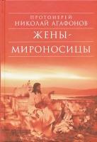Жены - мироносицы. Исторический роман.