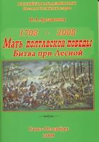 Мать полтавской победы. Битва при Лесной 1708-2008 гг.