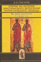 Очерки из истории христианского вероучения патристического периода