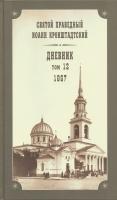 Дневник. Том 12: 1867 г.