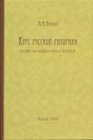 Курс русской риторики. Пособие для духовных учебных заведений