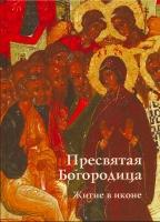 Пресвятая Богородица. Житие в иконе