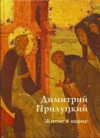 Димитрий Прилуцкий. Житие в иконе