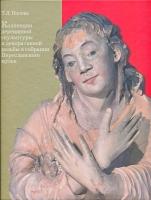 Коллекция деревянной скульптуры и декоративной резьбы в собрании Переславского музея (альбом)
