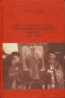 Старостильный раскол в истории Православной Церкви (1924-2008)