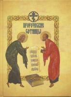 Пророческие сотницы