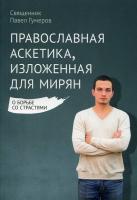 Православная аскетика, изложенная для мирян. О борьбе со страстями