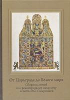 От Царьграда до Белого моря. Сборник статей по средневековому искусству в честь Э.С.Смирновой