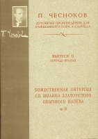 Божественная Литургия св. Иоанна Златоустого обычного напева ор.50
