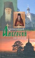 Преподобный Амвросий Оптинский. Жизнеописание
