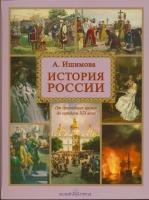 История России. От древнейших времен до середины XIX века