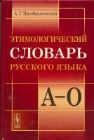 Этимологический словарь русского языка в 2-х томах