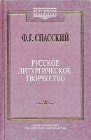 Русское литургическое творчество