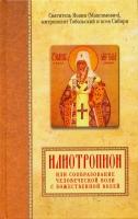 Илиотропион или сообразование человеческой воли с Божественной волей