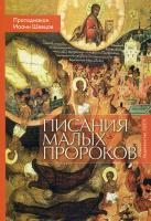 Писания малых пророков