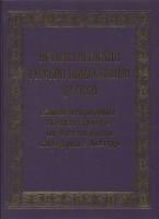 История иерархии Русской Православной Церкви