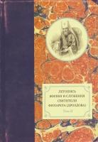 Летопись жизни и служения святителя Филарета (Дроздова). Том II:1826-1832 гг.