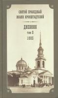 Дневник. Том 8: 1865 г.