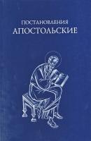 Постановления апостольские