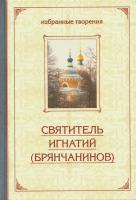 Избранные творения в 2-х томах