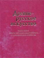 Древнерусское искусство. Идея и образ. Опыты изучения византийского и древнерусского искусства