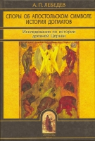 Споры об апостольском символе. История догматов